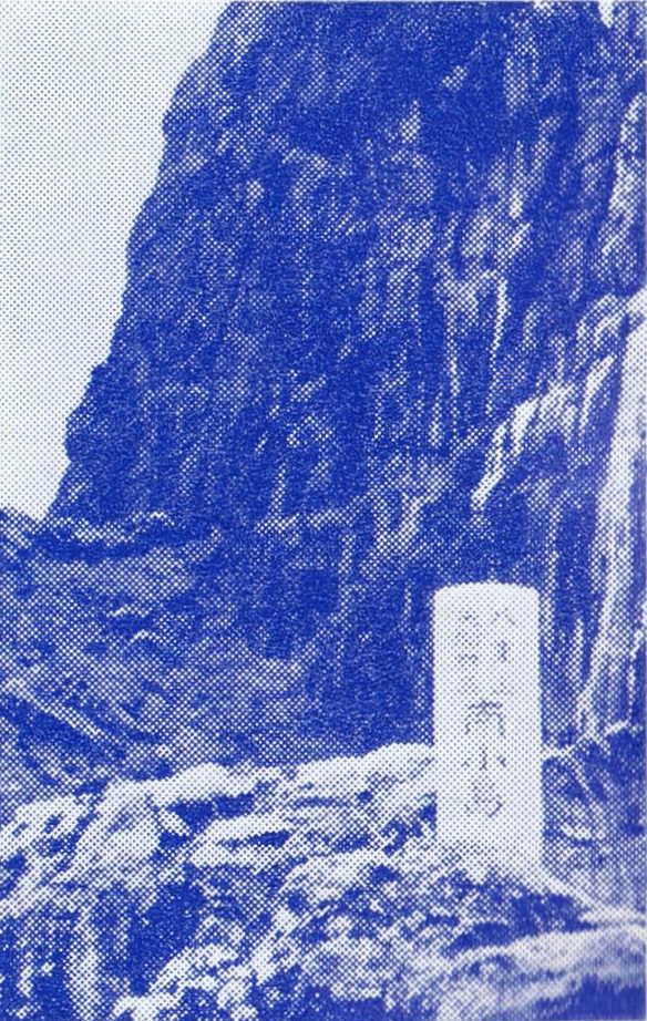 大正島地籍杭、季刊沖縄56号3頁