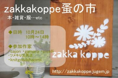 zakkakoppe_market