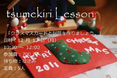 tsumekiri-lesson1