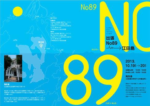 no89etajima