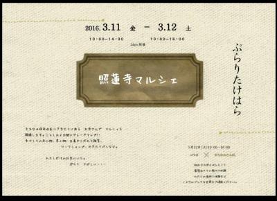 20160311takehara01