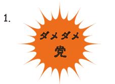 ダメダメ党ロゴ1