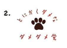 ダメダメ党ロゴ2