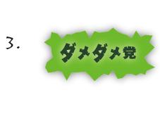 ダメダメ党ロゴ3