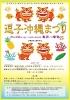 0829沖縄祭り