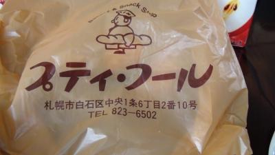 白石区の人気のパン屋さん