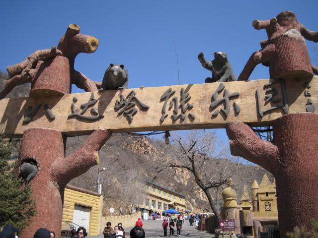 万里の長城熊牧場