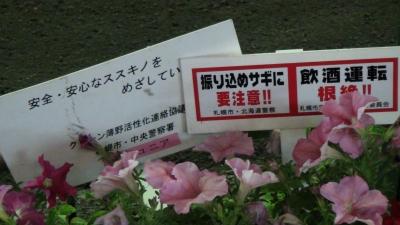すすきの花壇