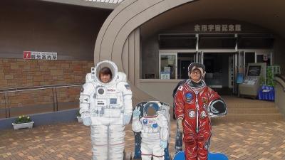 宇宙博物館記念写真