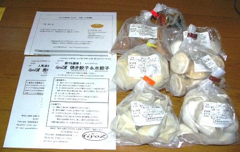 餃子GyoZ2