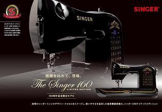 シンガー 160 ミシン