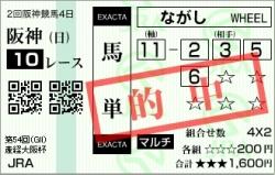 201000404_大阪杯03