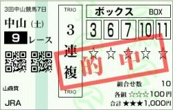 201000417_山吹賞02