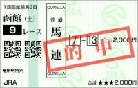 0626_函館9R