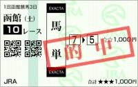 0626_函館10R_1