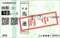 0626_函館10R_2