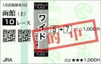 0626_函館10R_3