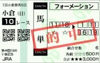 0801_小倉記念01