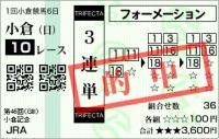 0801_小倉記念02