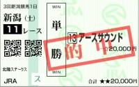0716_北陸S