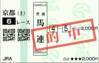 2012000519_京都6R_01