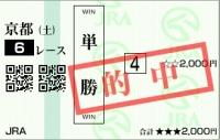 2012000519_京都6R_02