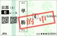 2012000519_京都6R_04