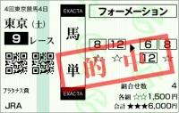 20121013_プラタナス賞2