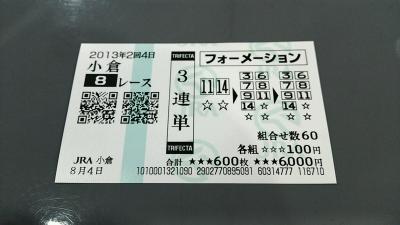 20130805_小倉8R