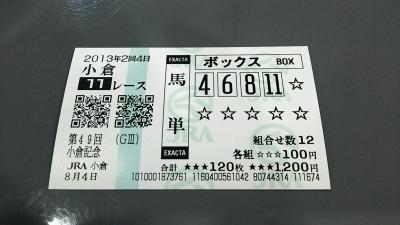 20130805_小倉記念
