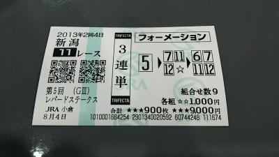 20130805_レパードS_02