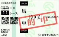 20131117_福島記念_01