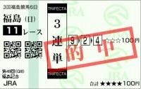 20131117_福島記念_02