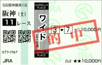 20131130_阪神11R