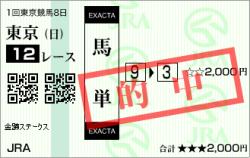 20140223_金蹄S