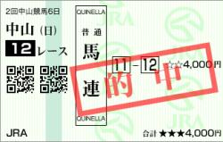 20140316_中山12R