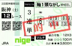 20140412_阪神12R_n