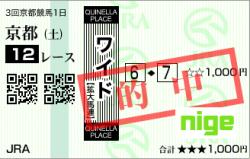20140426_京都12R_01