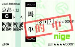 20140510_京都6R_01