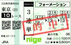 20140518_青竜S