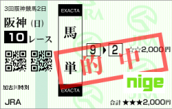 20140609_加古川特別_n