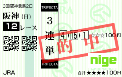 20140609_阪神12R_n