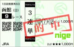 20140629_函館9R