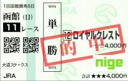 20140629_大沼S