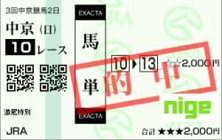 20140706_濃尾特別_n