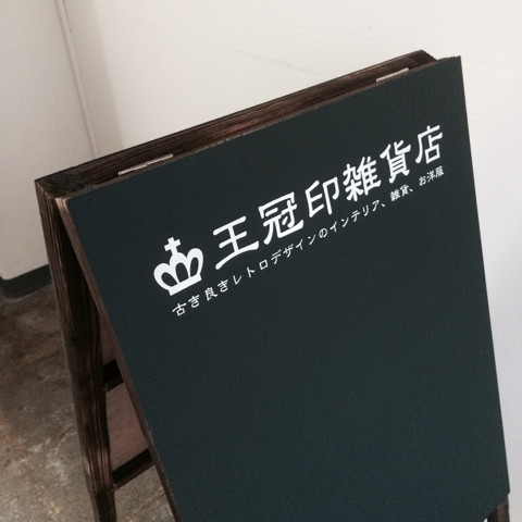 王冠印雑貨店看板
