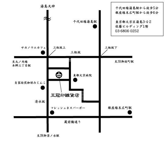 王冠印雑貨店 地図