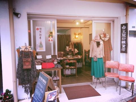 湯島 王冠印雑貨店