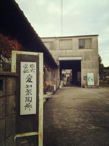 愛知製陶所