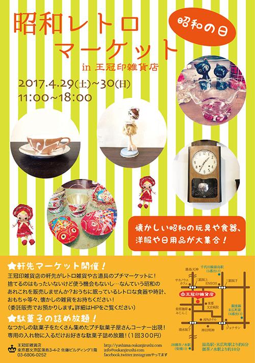 昭和レトロマーケット